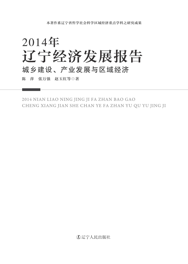 2014年辽宁经济发展报告:城乡建设、产业发展与区域经济