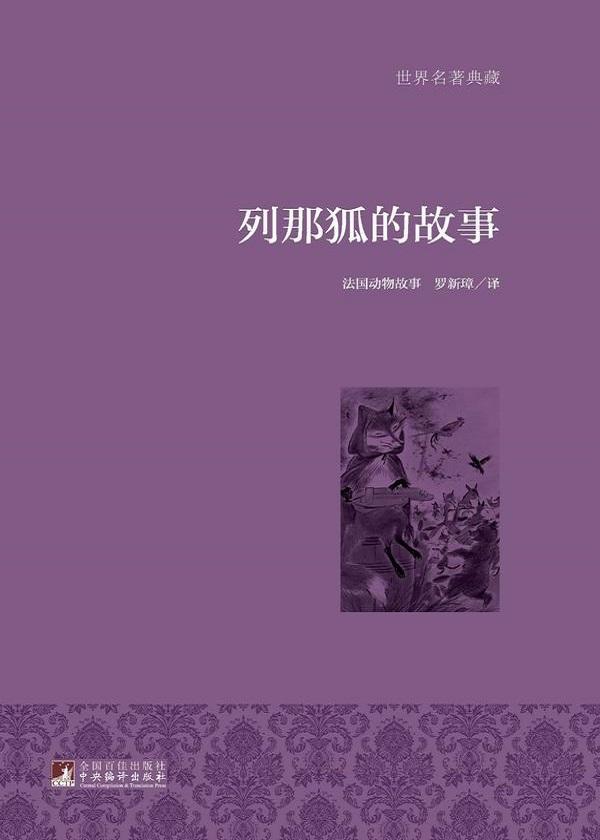 世界名著典藏:列那狐的故事