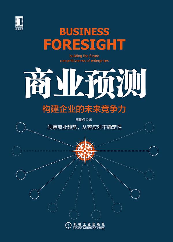 商业预测:构建企业的未来竞争力