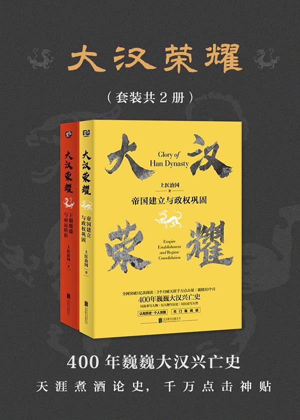 大汉荣耀(套装共2册)
