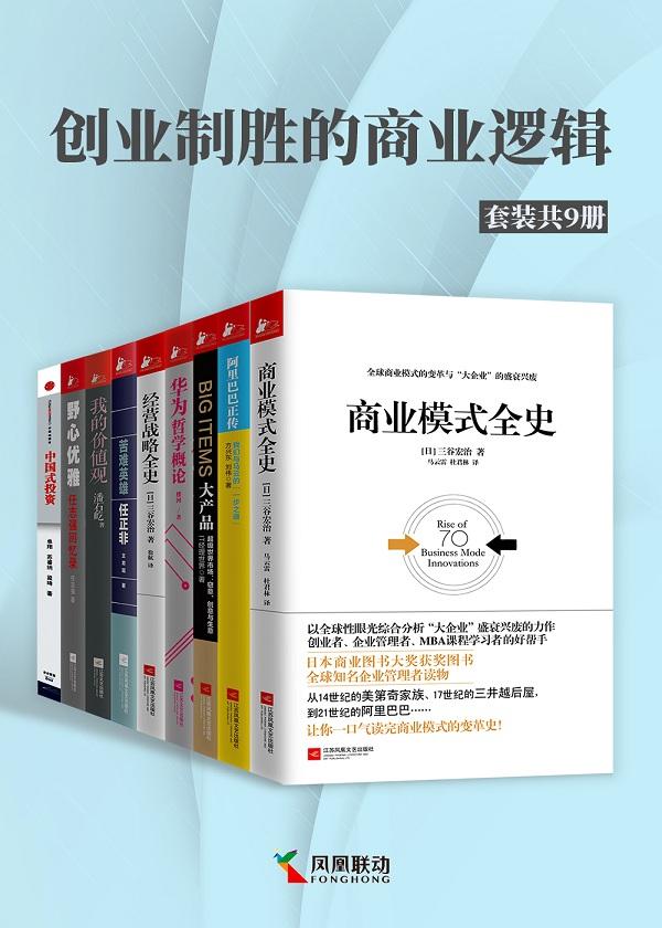创业制胜的商业逻辑(全套共9册)