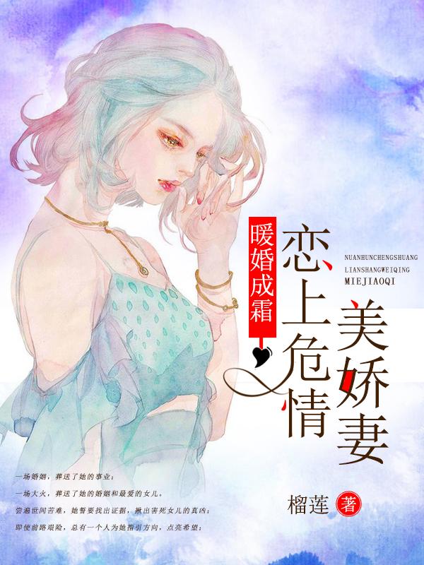 暖婚成霜:恋上危情美娇妻