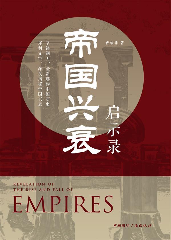 帝国兴衰启示录