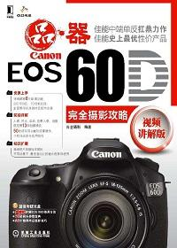 Canon EOS 60D完全摄影攻略