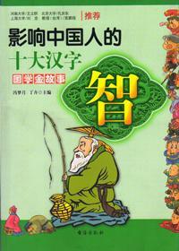智·影响中国人的十大汉字