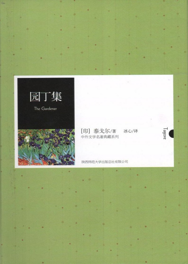 园丁集(中外文学名著典藏系列)