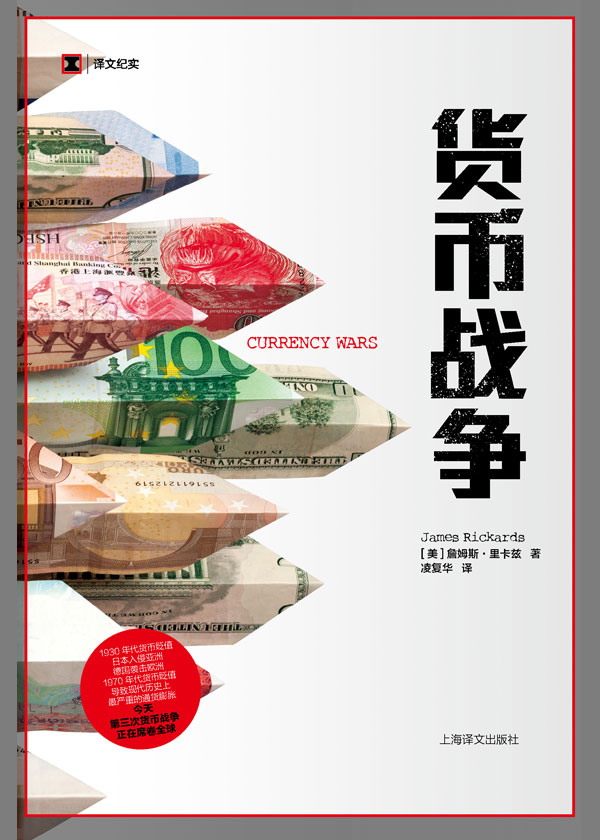 译文纪实·货币战争