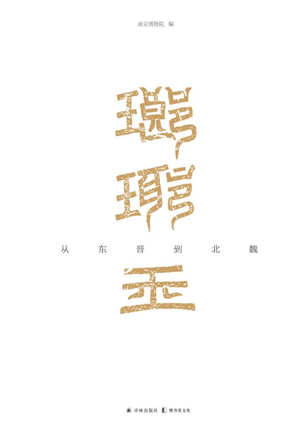 琅琊王:从东晋到北魏