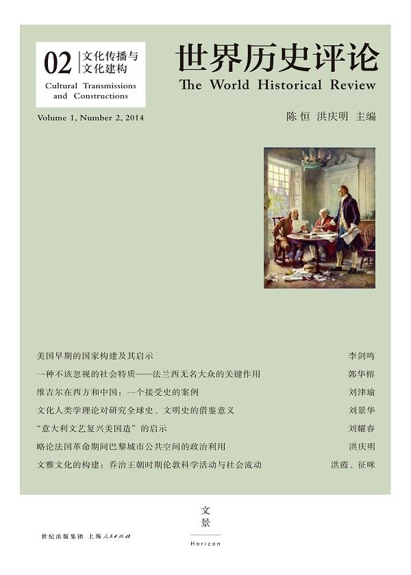文化传播与文化建构 (世界历史评论)
