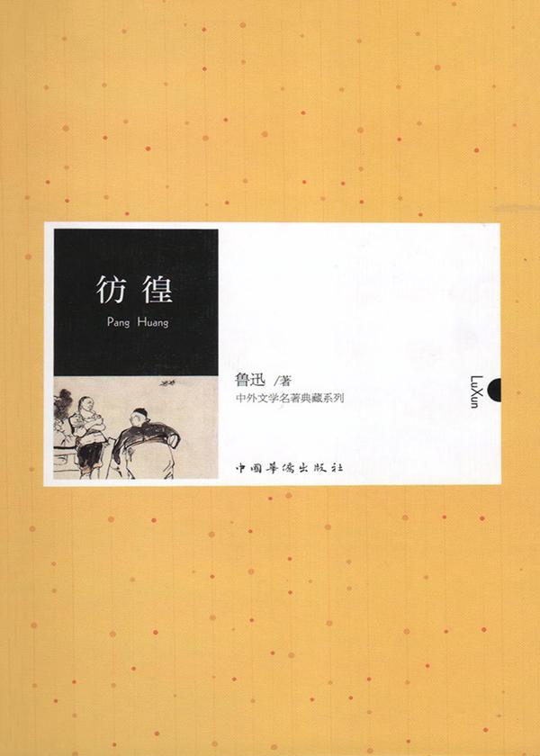 彷徨(中外文学名著典藏系列) 作者:鲁迅