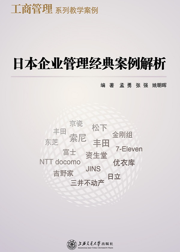 日本企业管理经典案例解析(工商管理系列教学案例)