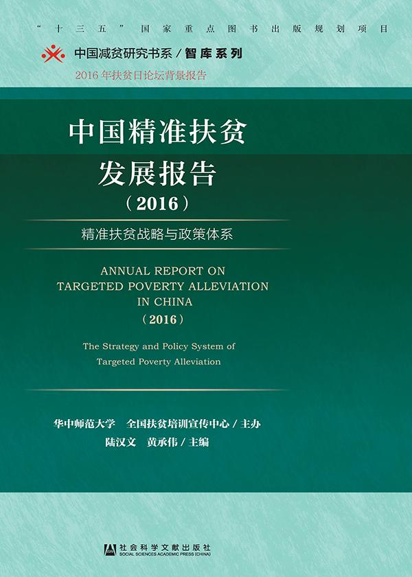 中国精准扶贫发展报告(2016)