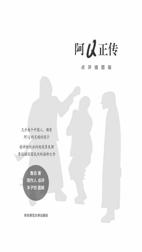 阿Q正传(点评插图版) 作者:鲁迅