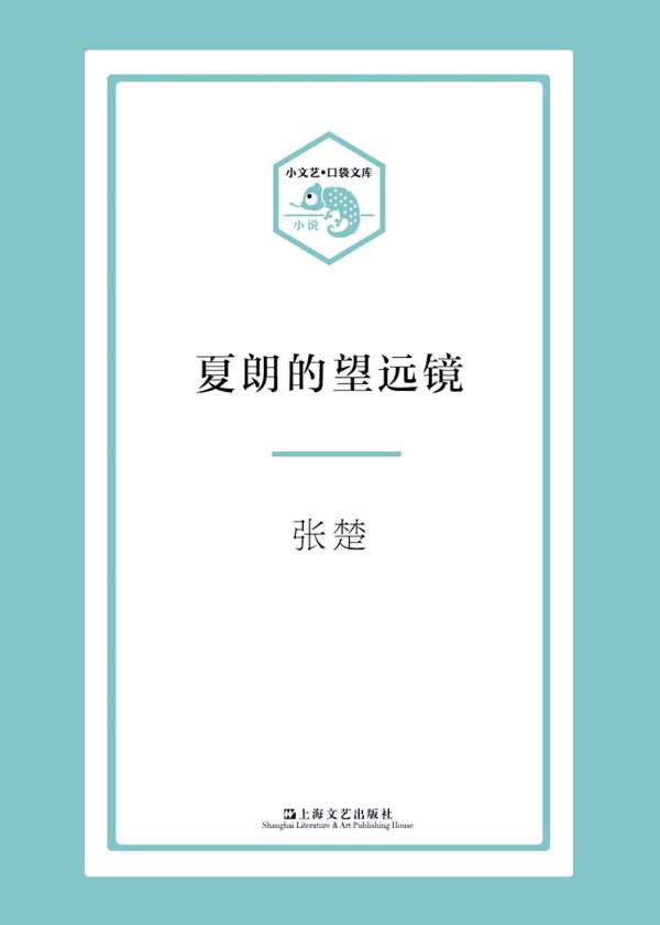 小文艺·口袋文库·夏朗的望远镜