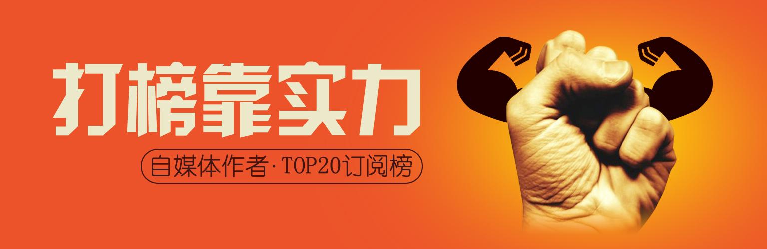 自媒体Top20,打榜靠实力!