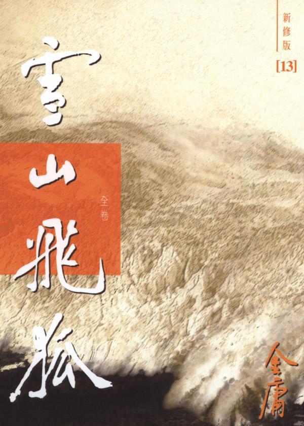 雪山飞狐(新修版)