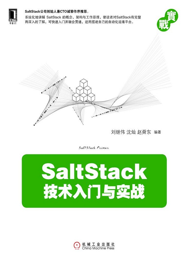 SaltStack技术入门与实战