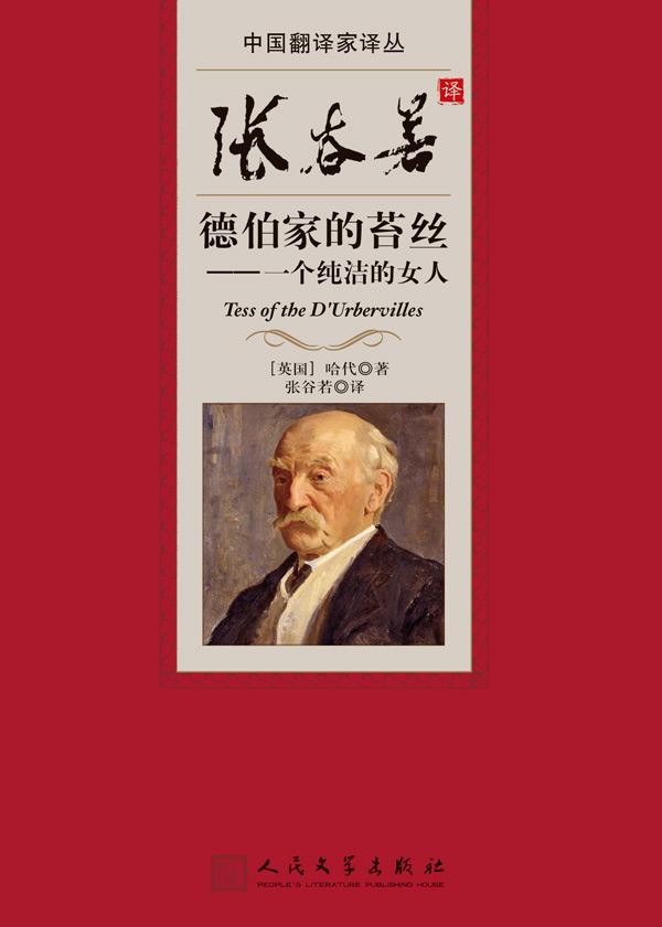 中国翻译家译丛·张谷若译德伯家的苔丝