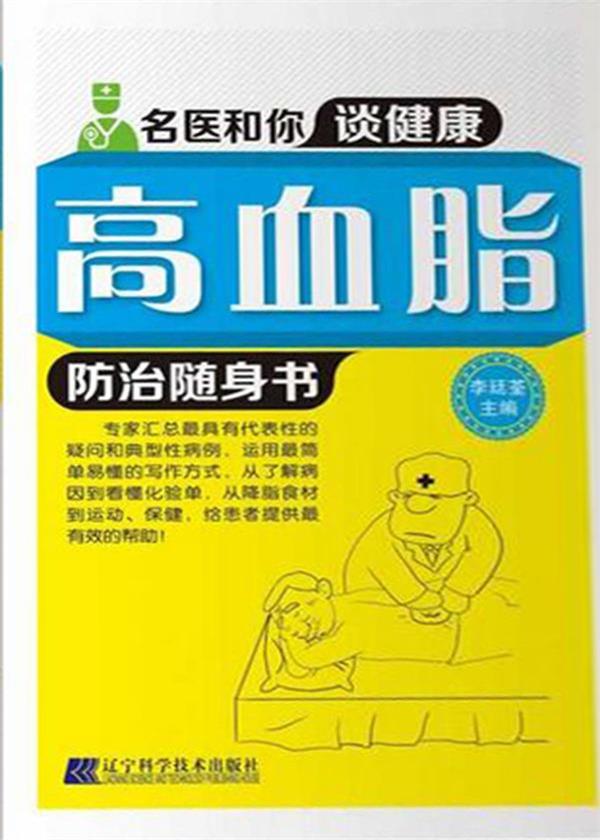 高血脂防治随身书(名医和你谈健康)