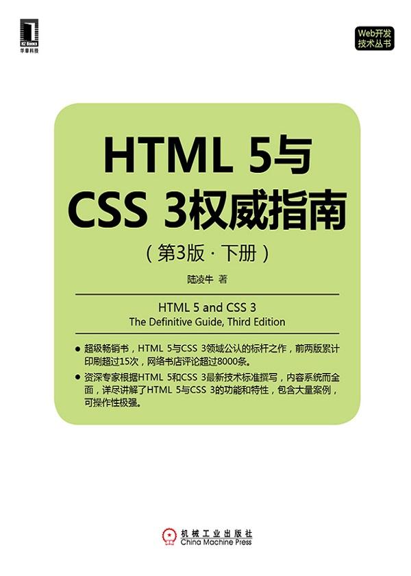 HTML 5与CSS 3权威指南(第3版·下册)
