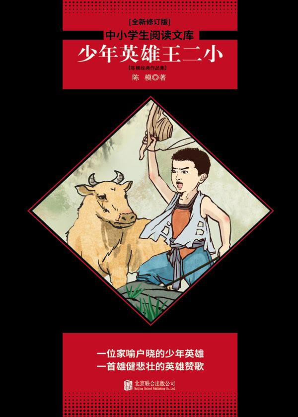 中小学生阅读文库·少年英雄王二小:陈模经典作品集