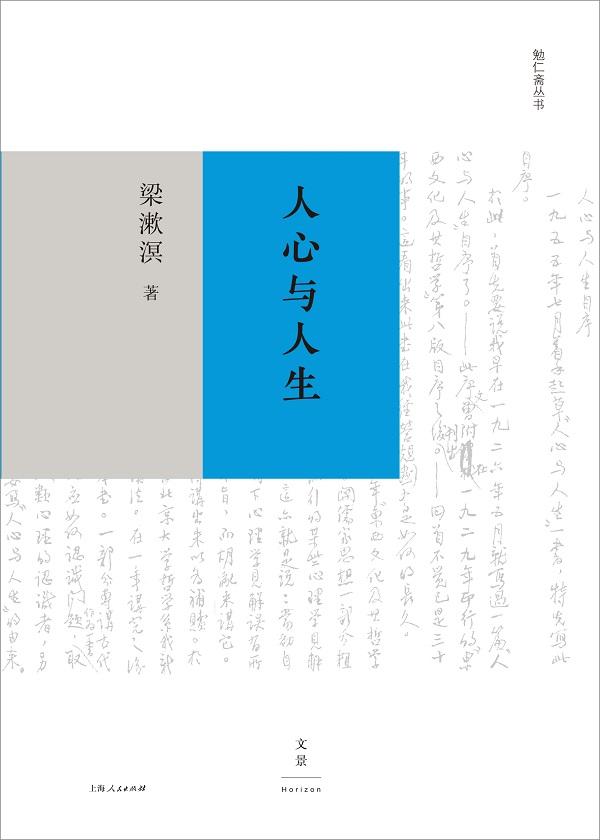 勉仁斋丛书:人心与人生