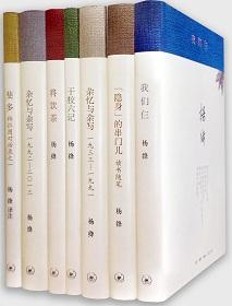 杨绛文集 著译七种(试读)