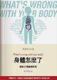 身体怎么了?揭秘大陆医疗困局(香港凤凰周刊文丛系列:全套合集共五册)