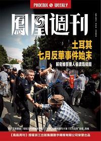 香港凤凰周刊 2015年第23期 土耳其七月反华事件始末
