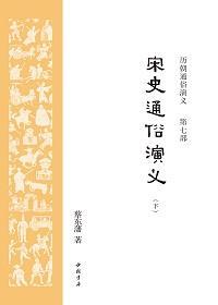 历朝通俗演义7:宋史通俗演义