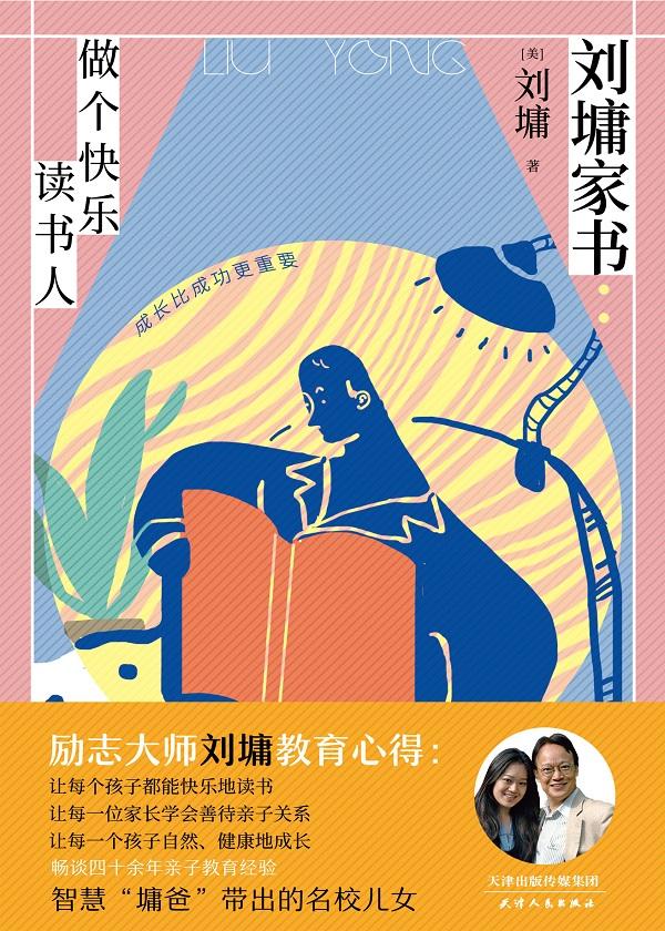 刘墉家书:做个快乐读书人