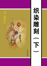 织染雕刻(下册)
