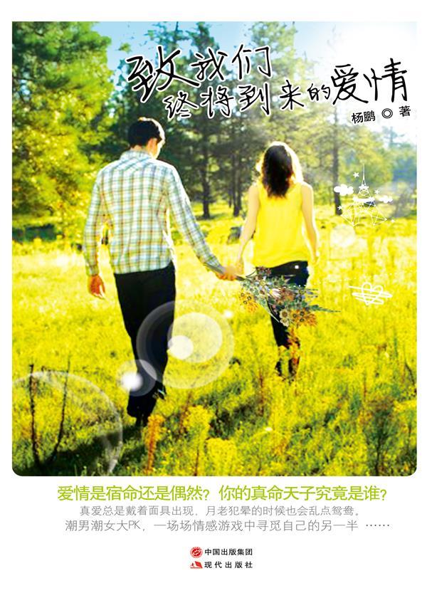 致我们终将到来的爱情 作者:杨鹏