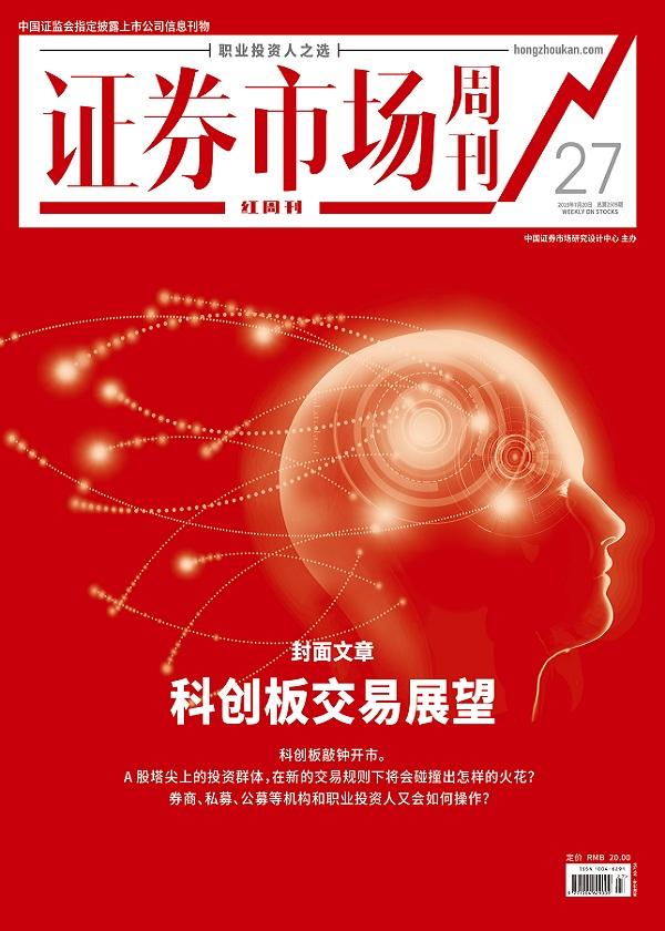 科创板交易展望 证券市场红周刊2019年27期