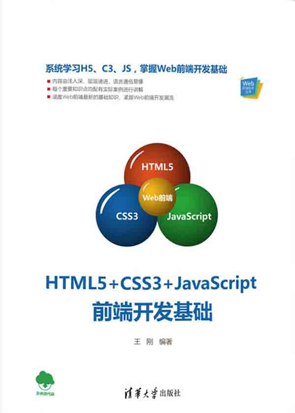 HTML5+CSS3+JavaScript全书