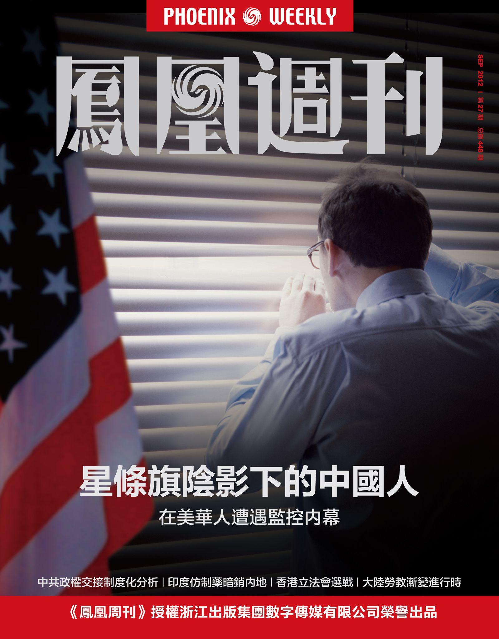 香港凤凰周刊 2012年27期 星条旗阴影下的中国人