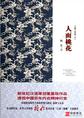江南三部曲之一:人面桃花(第九届茅盾文学奖获奖作品)