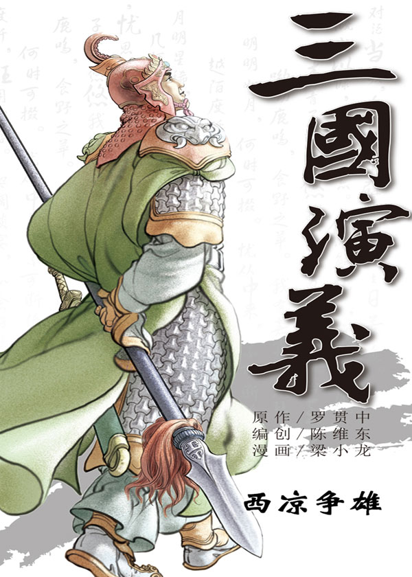 三国演义14:西凉争雄