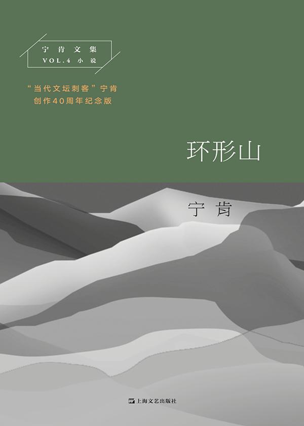 环形山(宁肯文集)