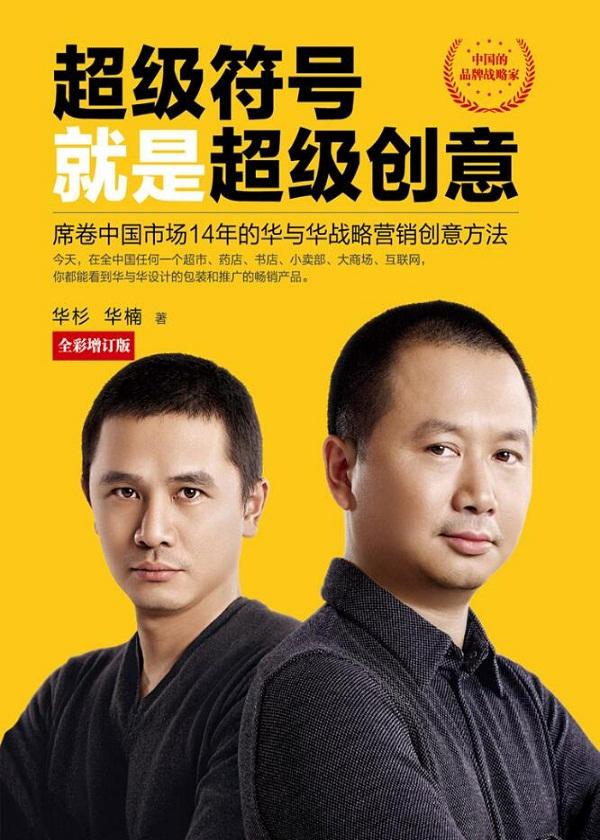 超级符号就是超级创意:席卷中国市场14年的华与华战略营销创意方法