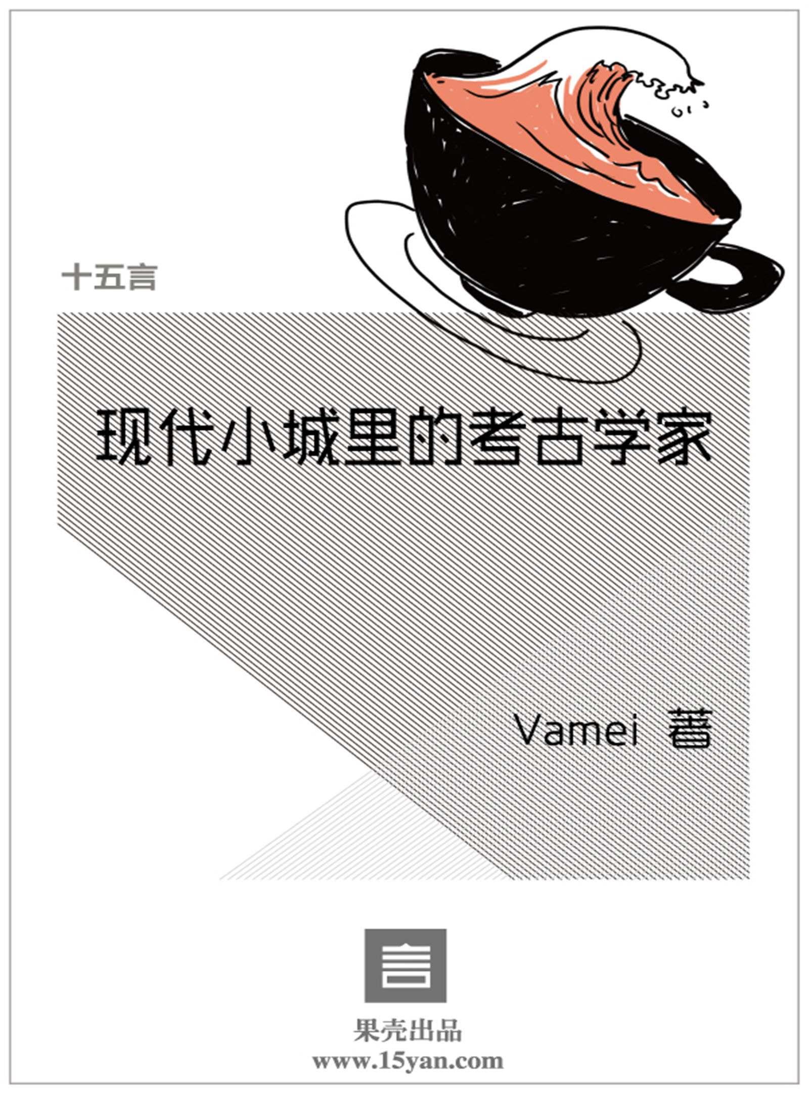现代小城的考古学家·十五言Vamei文集(果壳·十五言系列)