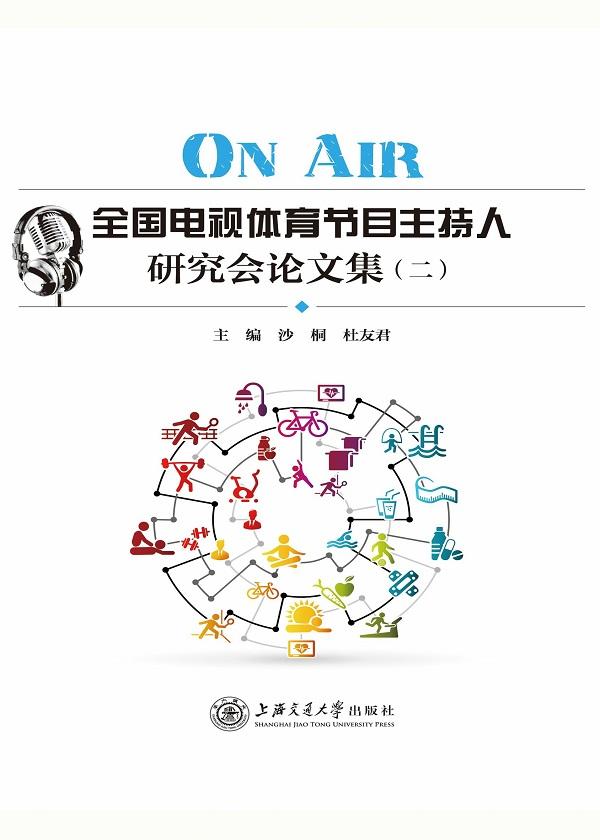 ON AIR:全国电视体育节目主持人研究会论文集(二)