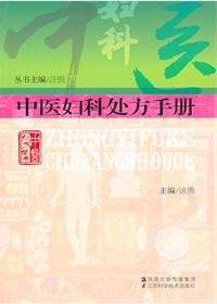 中医妇科处方手册