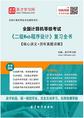 2016年9月全国计算机等级考试《二级Web程序设计》复习全书【核心讲义+历年真题详解】