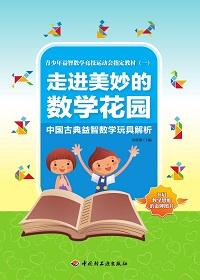 走进美妙的数学花园:中国古典益智数学玩具解析