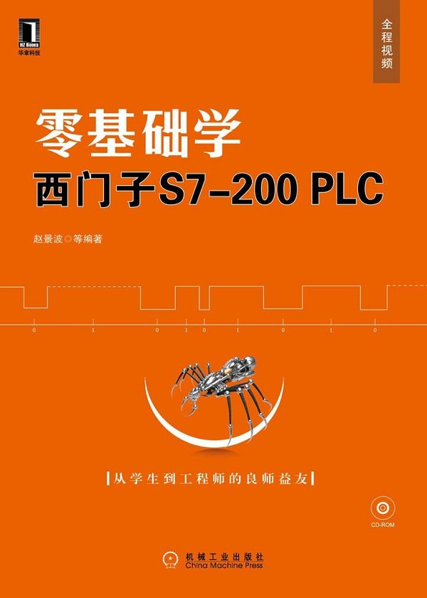 零基础学西门子S7-200PLC