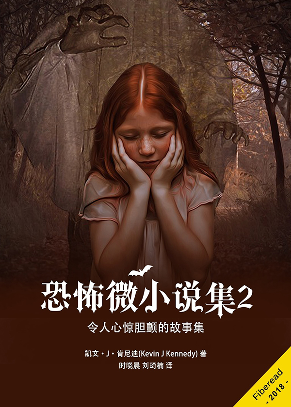 恐怖微小说集2