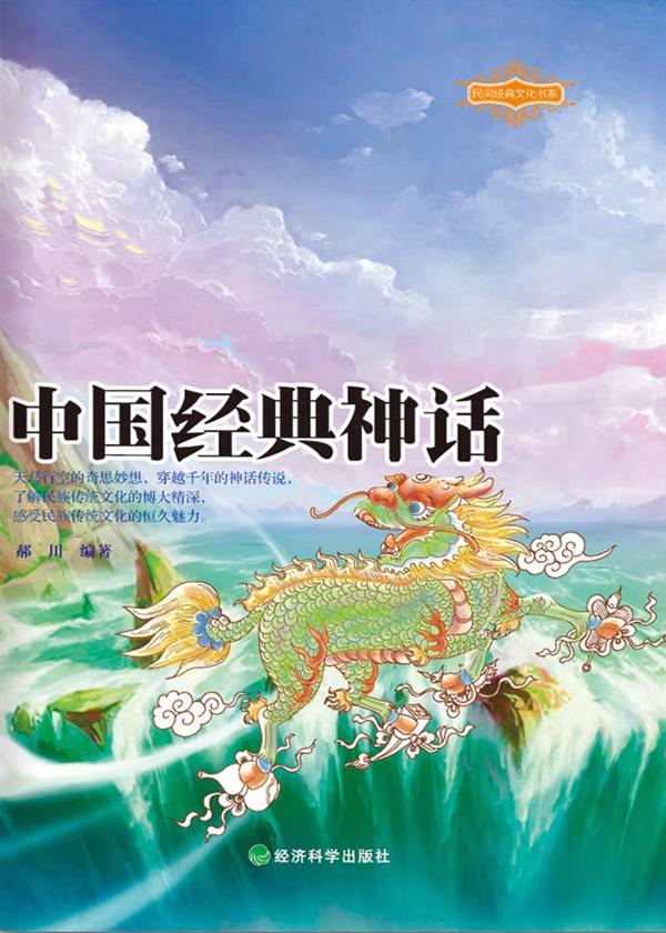 中国经典神话(民间经典文化书系)