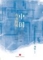 思享家系列第三辑:中国有多特殊