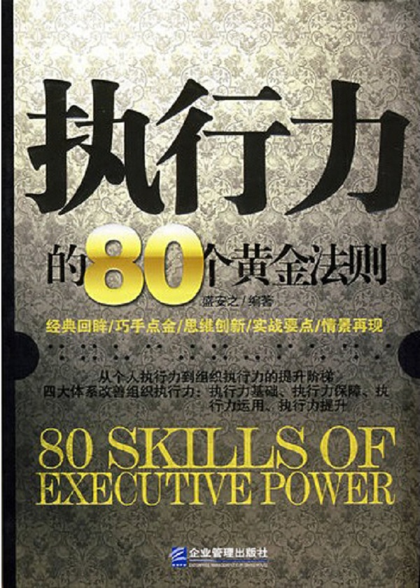 执行力的80个黄金法则